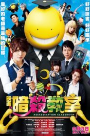 Assassination Classroom 2015