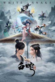 White Snake / Baishe: Yuanqi (2019)