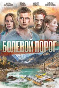 Bolevoy porog (En el límite del peligro) (2019)