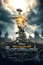 The Last Warrior: Root of Evil (El último guerrero: Las raíces del mal) (2021)